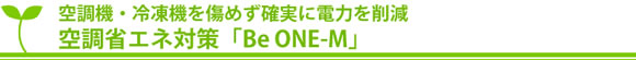 Be ONE-M